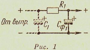 Сглаживающий Г-образный RC фильтр