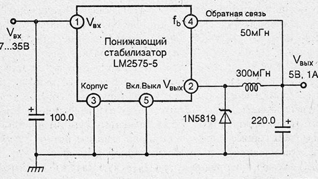Типовая схема включения микросхемы LM2575