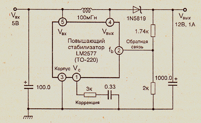 Типовая схема включения микросхемы LM2577