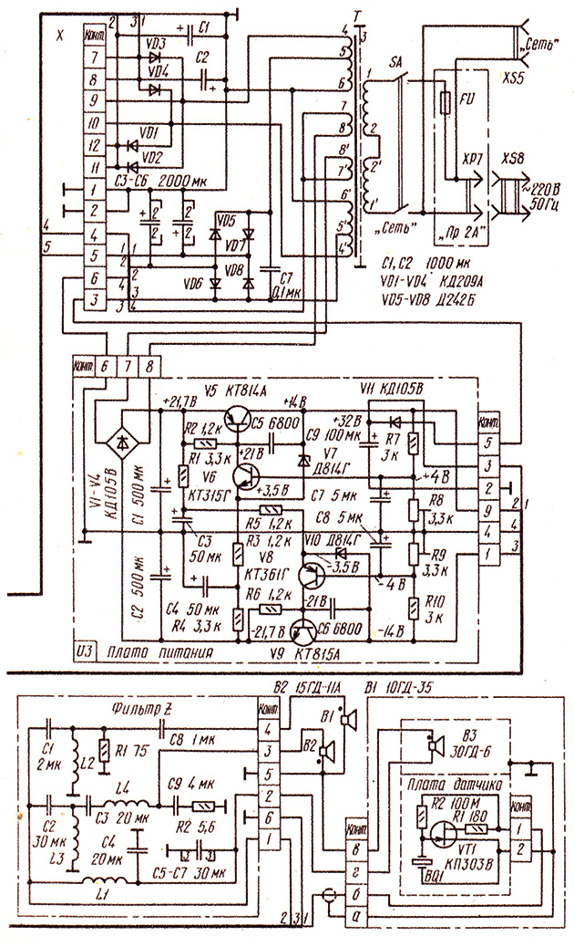 Принципиальная схема акустической системы 35АС-013 часть 2