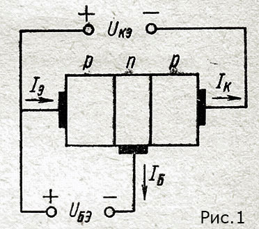 структура транзистора и схема подачи напряжений на его электроды