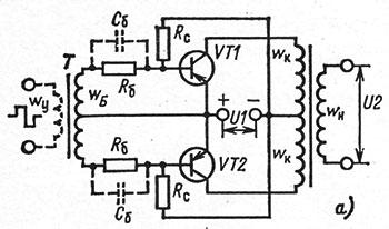 Упрощенная схема двухтактного преобразователя напряжения