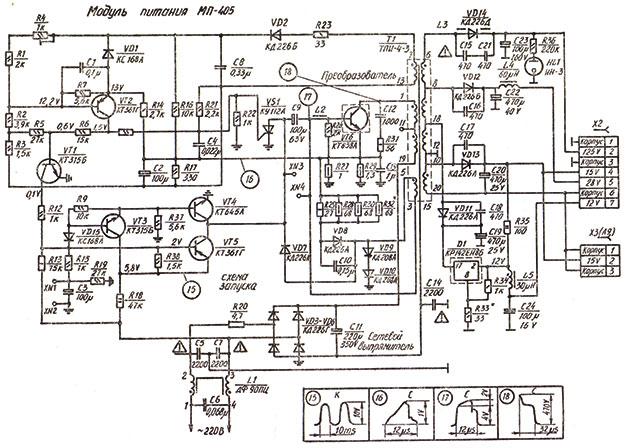 Электрическая схема импульсного блока питания Советского телевизора