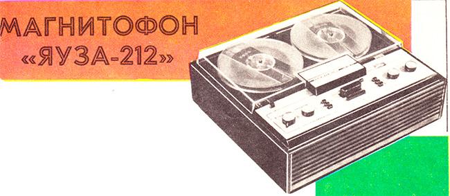Бытовой магнитофон Яуза 212