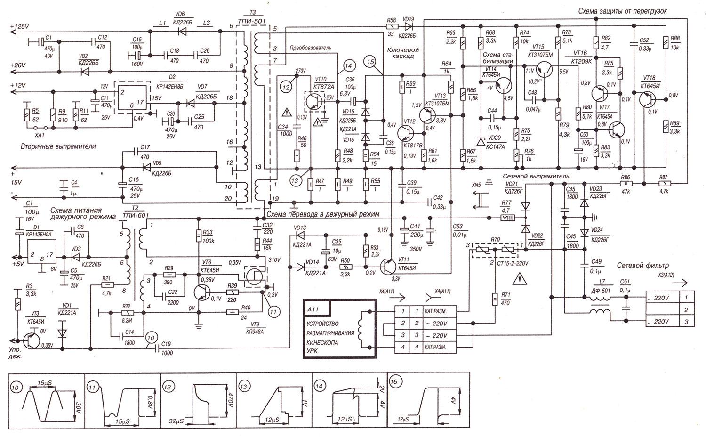 Схема модуля питания крп-525