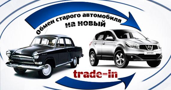 trade-in на автомобили