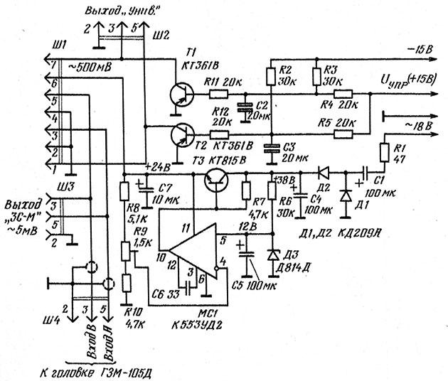 Схема стабилизатора питания двигателя электропроигывателя отечественного производства Радиотехника - ЭП101 -стерео