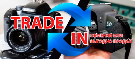 Программа Trade-in по обмену старой фототехники на новую
