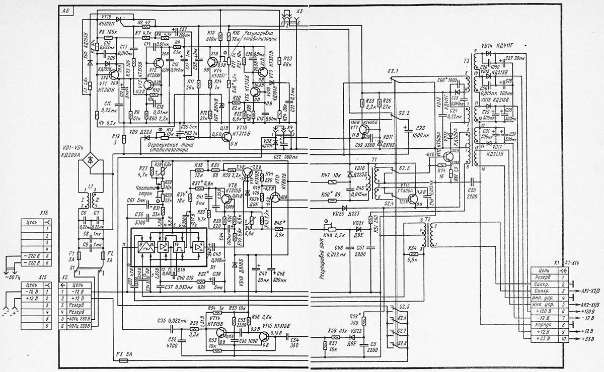Принципиальная схема блока питания Советского телевизора Электроника Ц 430