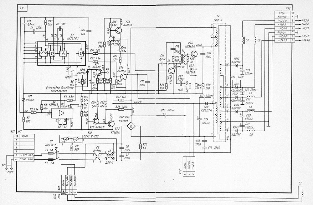 Блок питания БП-10 Советского телевизора Электроника Ц431