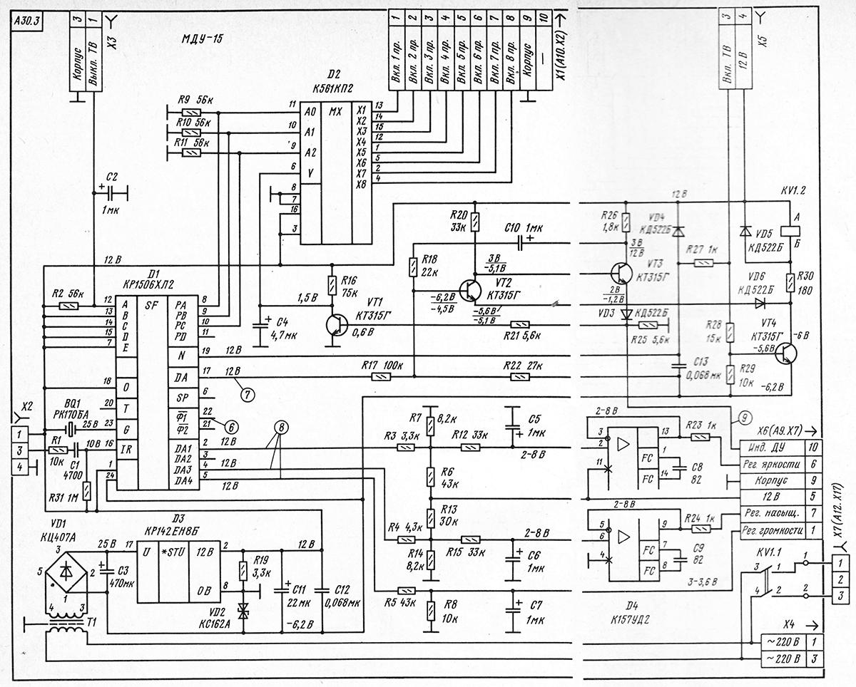 схема модуля дистанционного управления МДУ-15