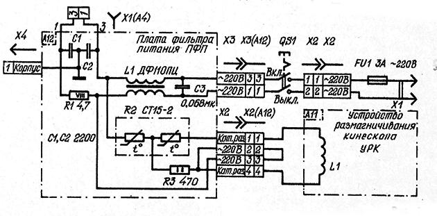 Схема сетевого фильтра советского телевизора