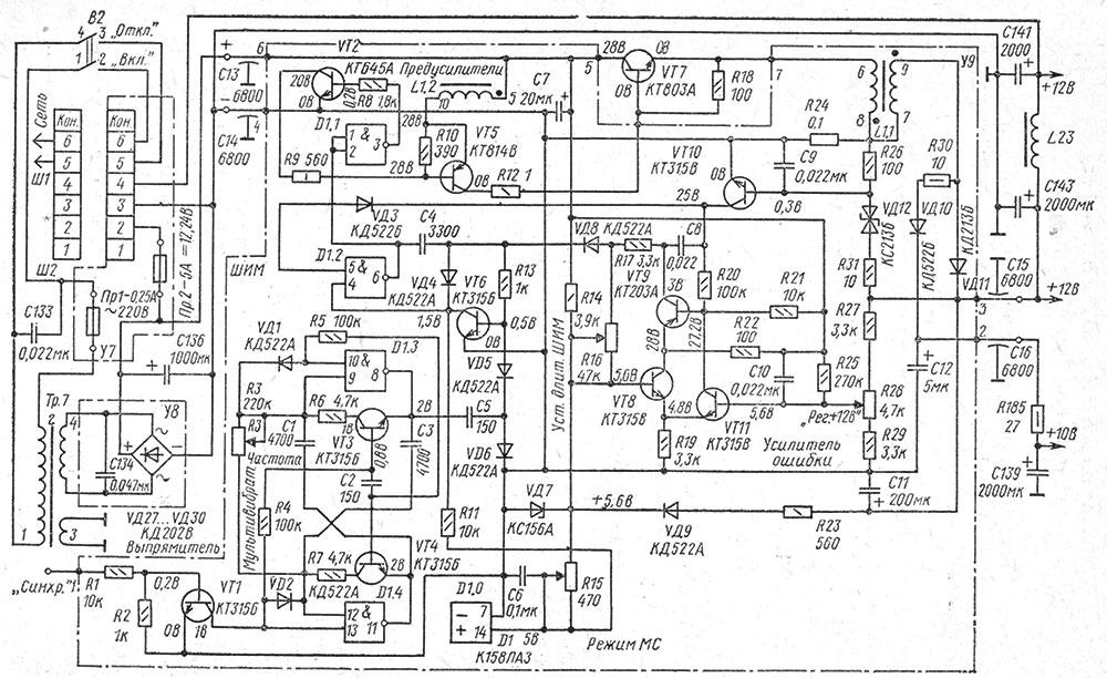Схема блока питания Советского телевизора Сапфир 401