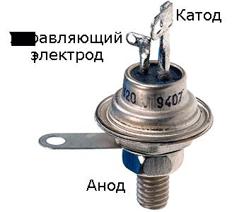 Цоколевка отечественных триодных незапираемых тиристоров КУ201