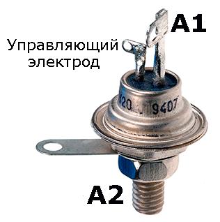 Цоколевка отечественных симметричных тиристоров КУ208