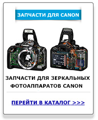 Запчасти для фотоаппаратов Canon