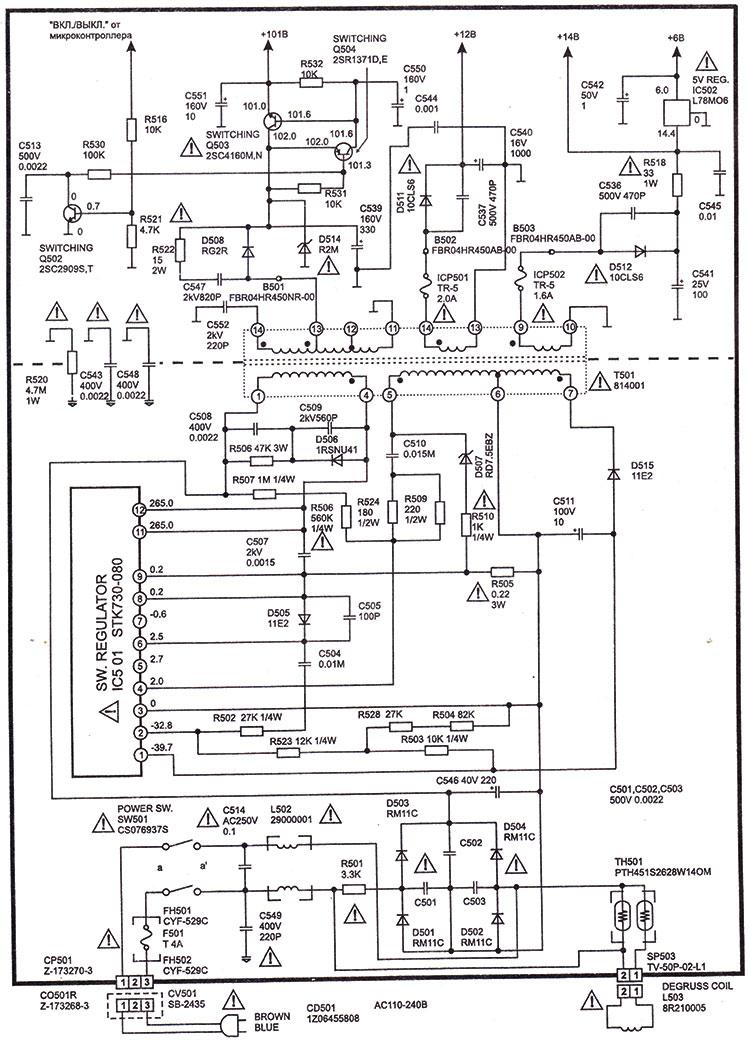 Схема блока питания телевизора Otake на микросхеме stk730-080