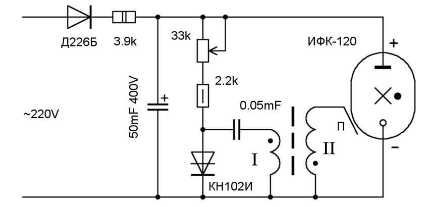 Принципиальная схема стробоскопа на импульсной лампе ИФК-120 и динисторе КН102И