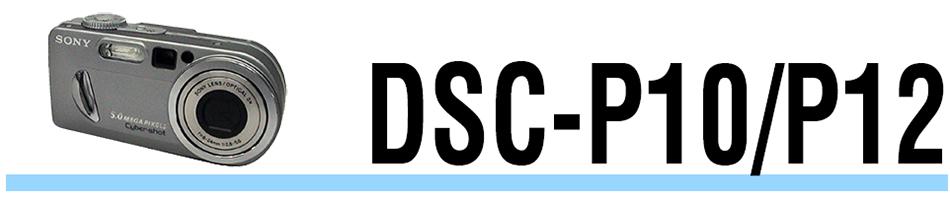 Цифровые компактные фотоаппараты SONY Cyber-Shot DSC-P10, SONY Cyber-Shot DSC-P12