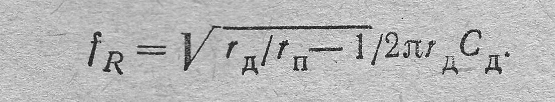 Активная составляющая полного сопротивления туннельных диодов. Формула